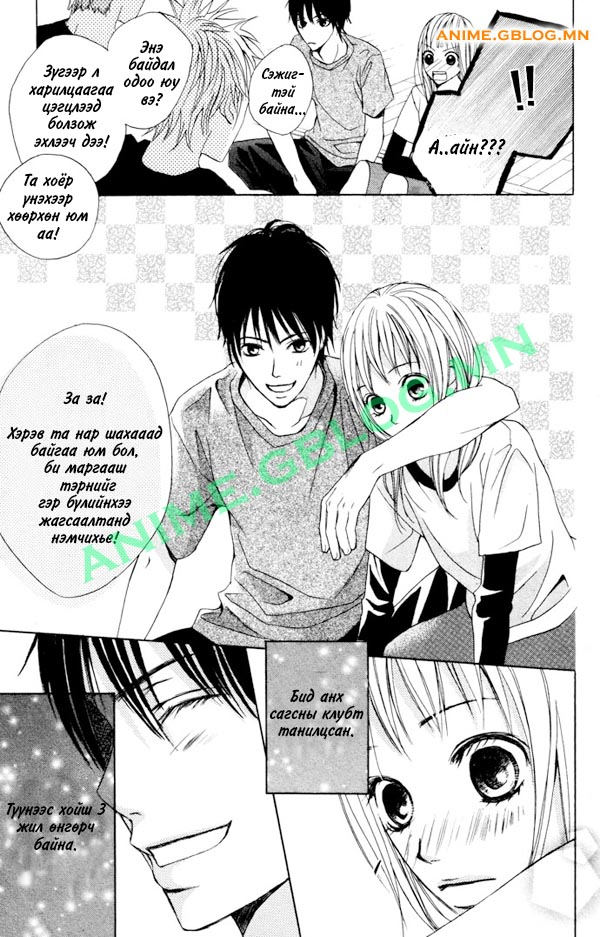 Japan Manga Translation - Kami ga Suki - 1 - Confession - 13